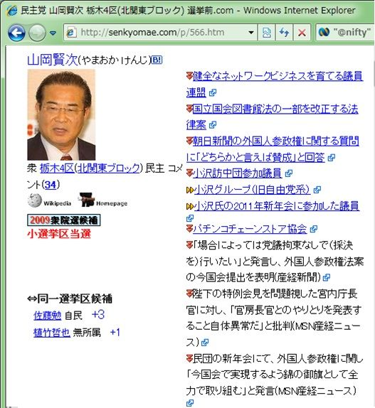 12yamaoka.jpg