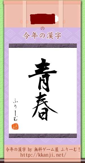 漢字占い1