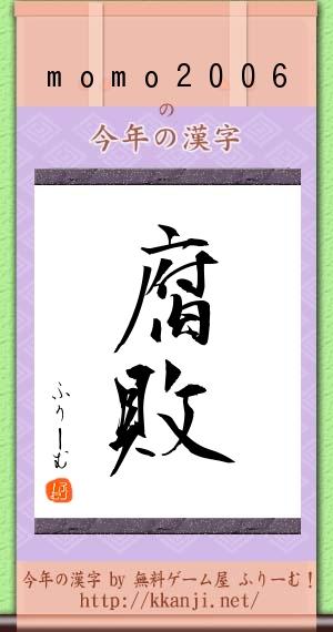 漢字占い2