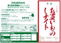 jumin_shukai_20100115.jpg