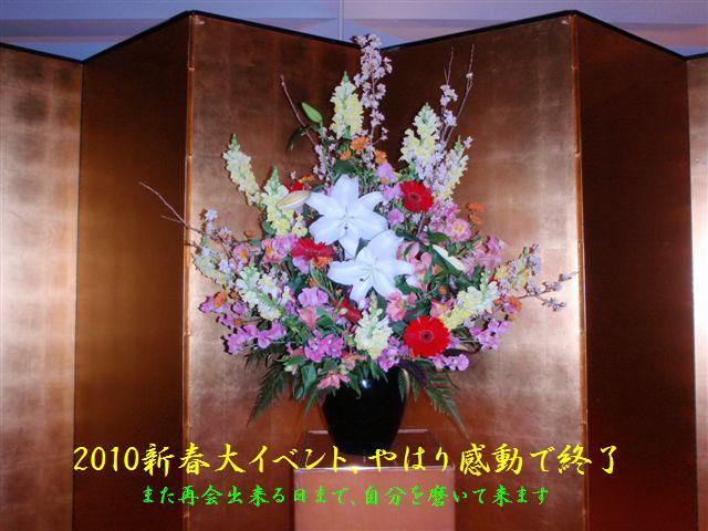 華2010スタート