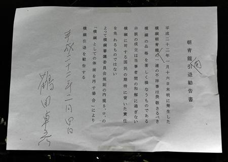 朝青龍関への引退勧告書