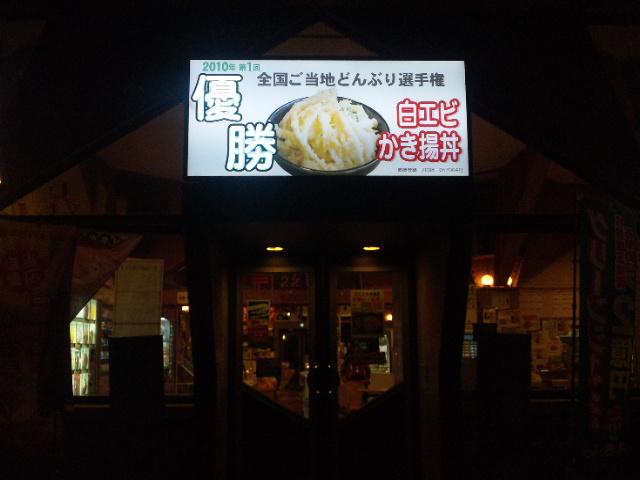 白エビかき揚げ丼 優勝