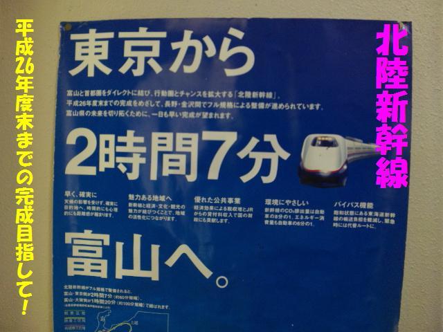 東京から2時間7分 富山へ