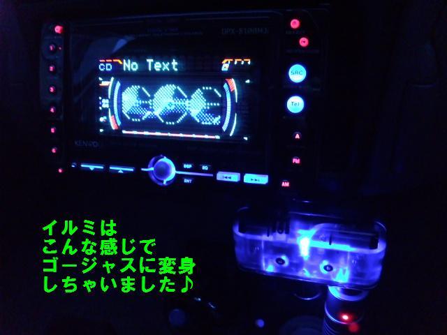 カーオーディオ機種変(3)