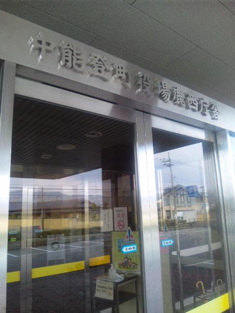 中能登町役場 鹿西庁舎