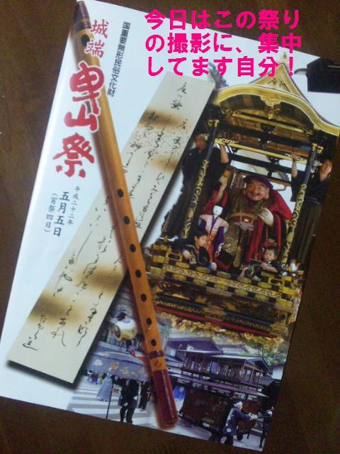 平成22年 城端曳山祭パンフレット