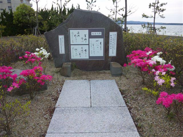 和倉温泉俳句大会記念碑