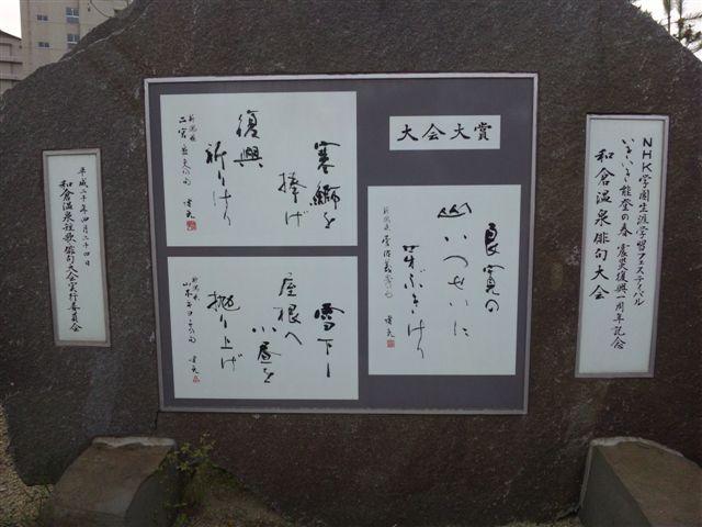 和倉温泉俳句大会記念碑 (2)