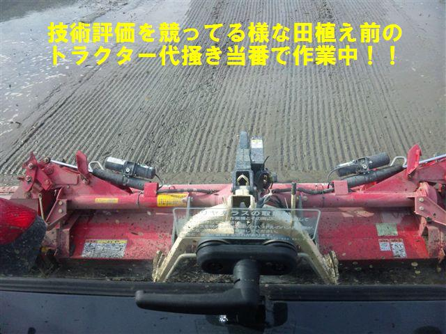 2010 トラクター代掻き
