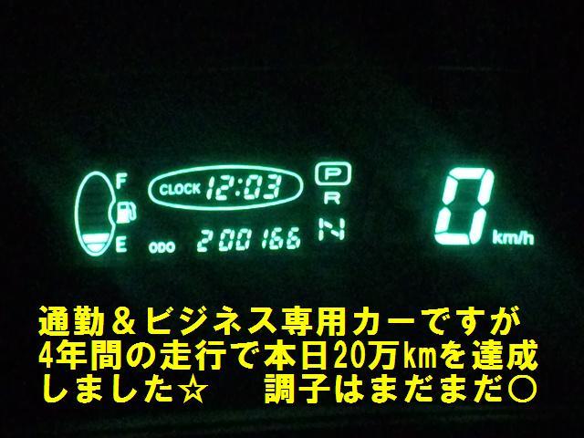 20万km達成☆