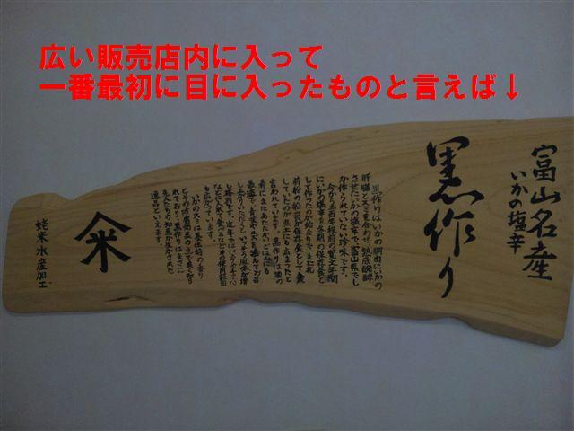 いかの塩辛 黒作り有名店 (2)