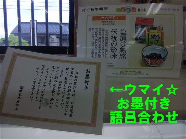 いかの塩辛 黒作り有名店 (3)