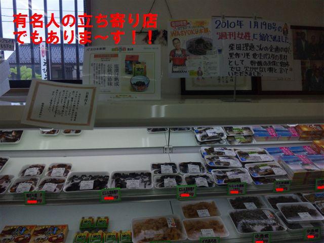 いかの塩辛 黒作り有名店 (4)