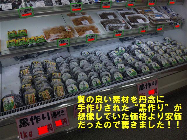 いかの塩辛 黒作り有名店 (5)