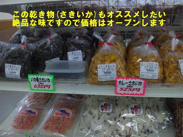 いかの塩辛 黒作り有名店 (6)