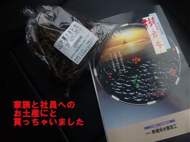 いかの塩辛 黒作り有名店 (7)