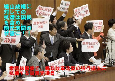 衆院総務委で郵政改革法案の強行採決に抗議する自民党議員