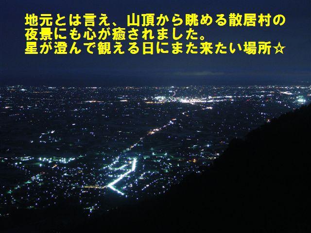 散居村の夜景