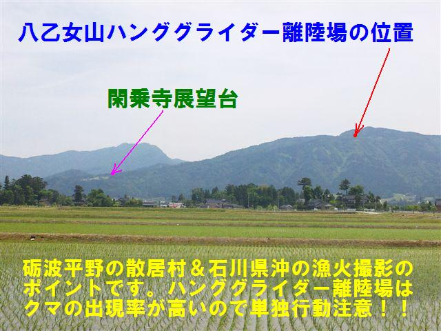 八乙女山 ハンググライダー離陸場の位置