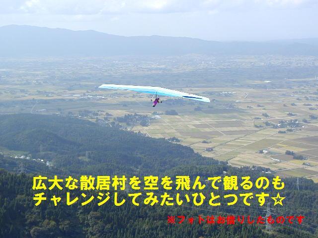 八乙女山から飛ぶハンググライダー