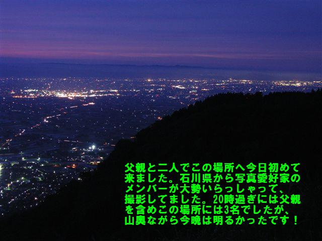 八乙女山 ハンググライダー離陸場から観る夜景