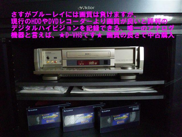 D-VHSって知ってます?