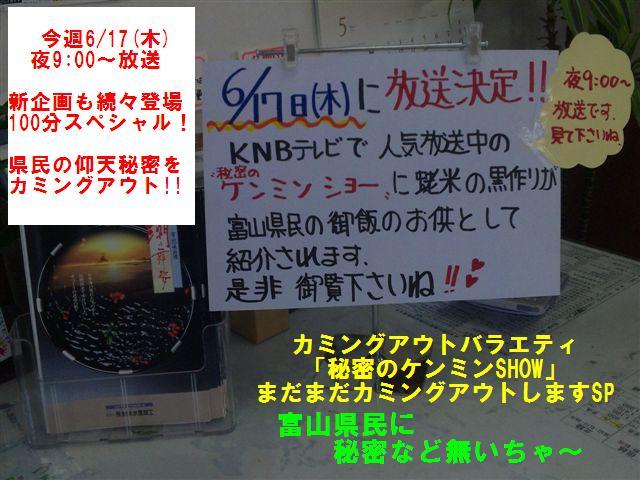 6月17日(木)放送見て下さいねぇ~