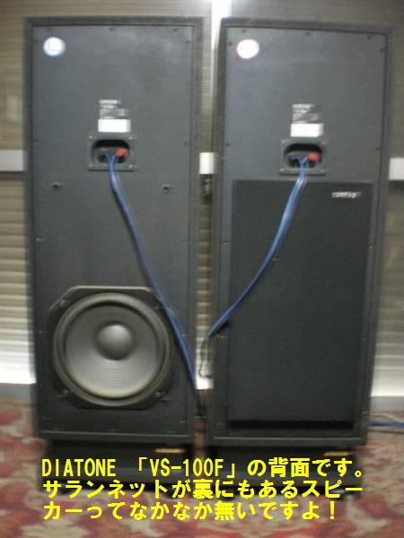 DIATONE VS-100Fの背面