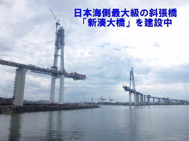 日本海側最大級の斜張橋「新湊大橋」を建設中