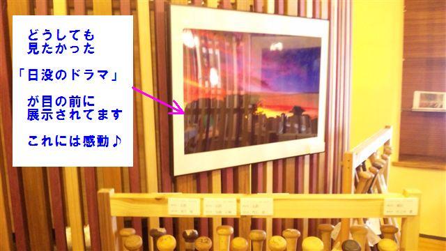 秀夢木楽館 (2)