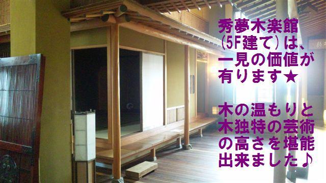 秀夢木楽館 (3)