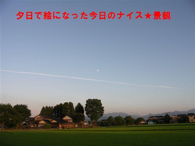 夕陽に月と飛行機雲