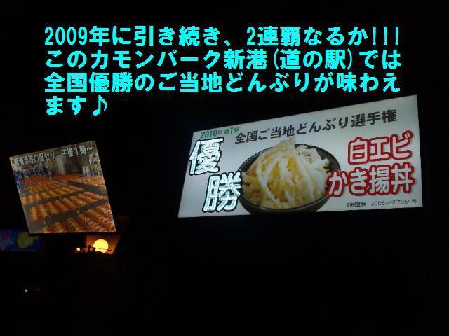 カモンパーク新湊・人気メニュー