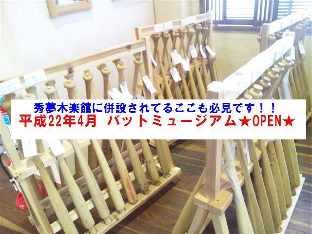 秀夢木楽館 (7)