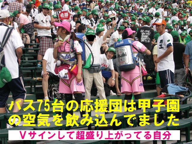 甲子園応援 (3)