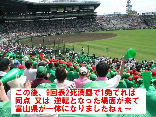 甲子園応援 (6)