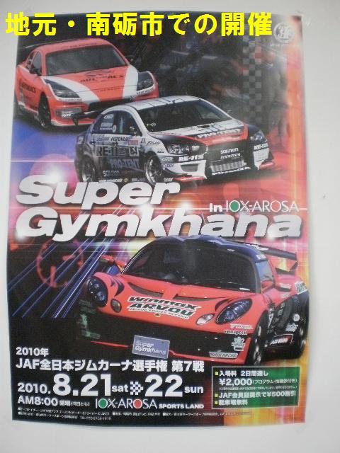 SUPER GYMKHANA IN IOX-AROSA
