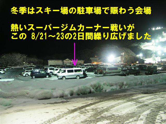 IOX-AROSA 駐車場