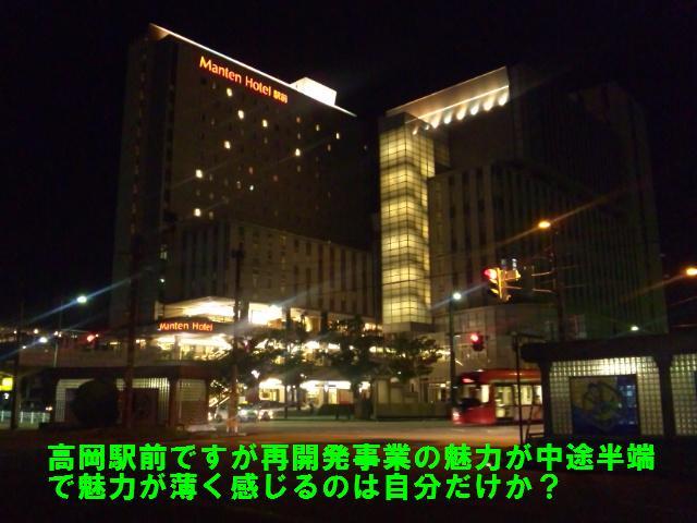 高岡駅前 再開発事業