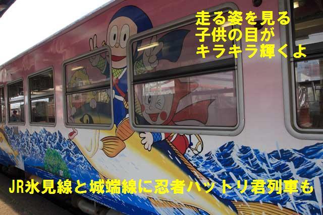 忍者ハットリ君列車