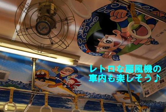 忍者ハットリ君列車 (2)