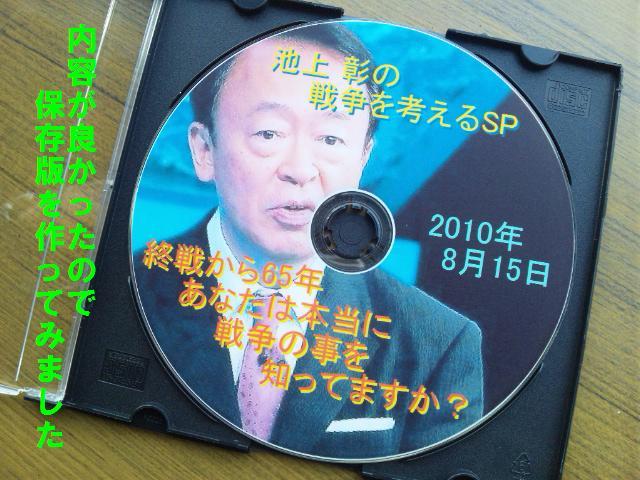 保存版DVD