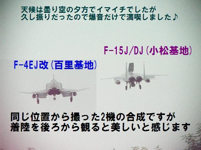 小松基地 (6)