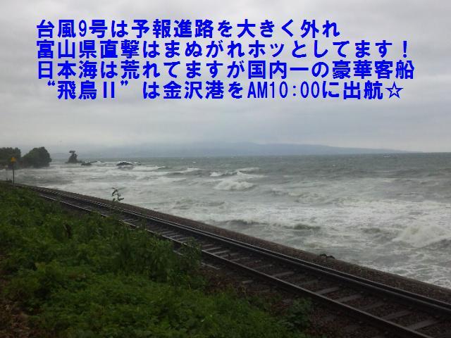 台風9号上陸せず