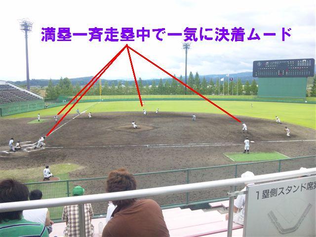 秋季県高校野球 (2)