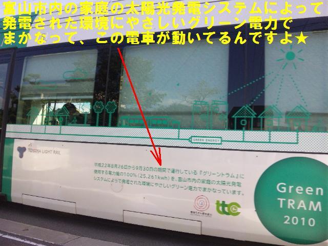 グリーン電力車