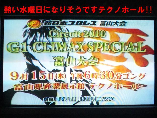 G1 SP 富山大会