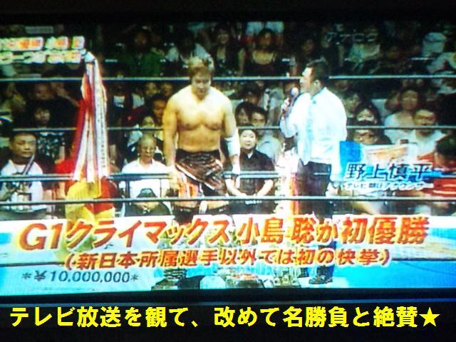 2010 G1 優勝覇者