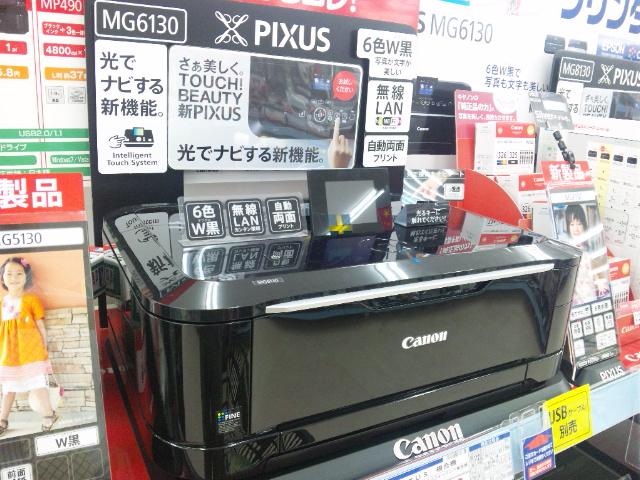 CANON PIXUS MG6130